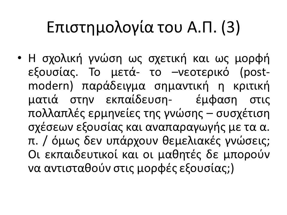 Επιστημολογία του Α.Π. (3) Η σχολική γνώση ως σχετική και ως μορφή εξουσίας.