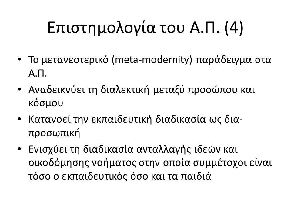 Επιστημολογία του Α.Π. (4) Το μετανεοτερικό (meta-modernity) παράδειγμα στα Α.Π.