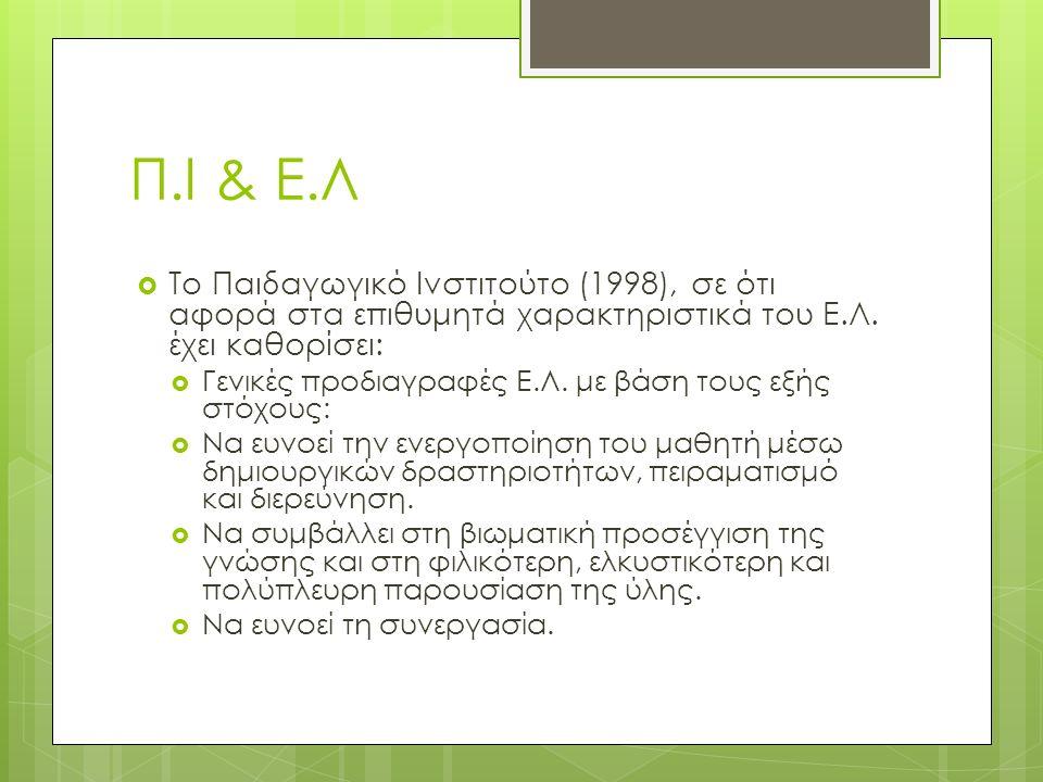Π.Ι & Ε.Λ  Το Παιδαγωγικό Ινστιτούτο (1998), σε ότι αφορά στα επιθυμητά χαρακτηριστικά του Ε.Λ.