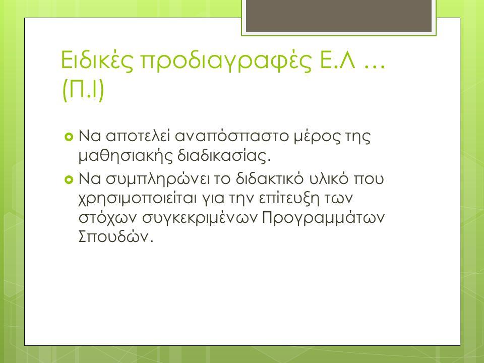 Ειδικές προδιαγραφές Ε.Λ … (Π.Ι)  Να αποτελεί αναπόσπαστο μέρος της μαθησιακής διαδικασίας.