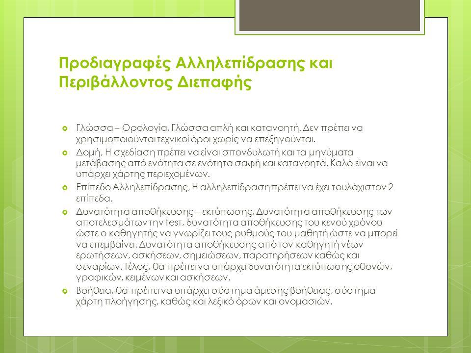 Προδιαγραφές Αλληλεπίδρασης και Περιβάλλοντος Διεπαφής  Γλώσσα – Ορολογία, Γλώσσα απλή και κατανοητή.