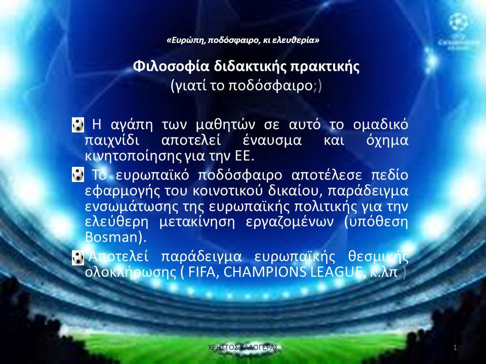 «Ευρώπη, ποδόσφαιρο, κι ελευθερία» Φιλοσοφία διδακτικής πρακτικής (γιατί το ποδόσφαιρο;) Η αγάπη των μαθητών σε αυτό το ομαδικό παιχνίδι αποτελεί έναυ