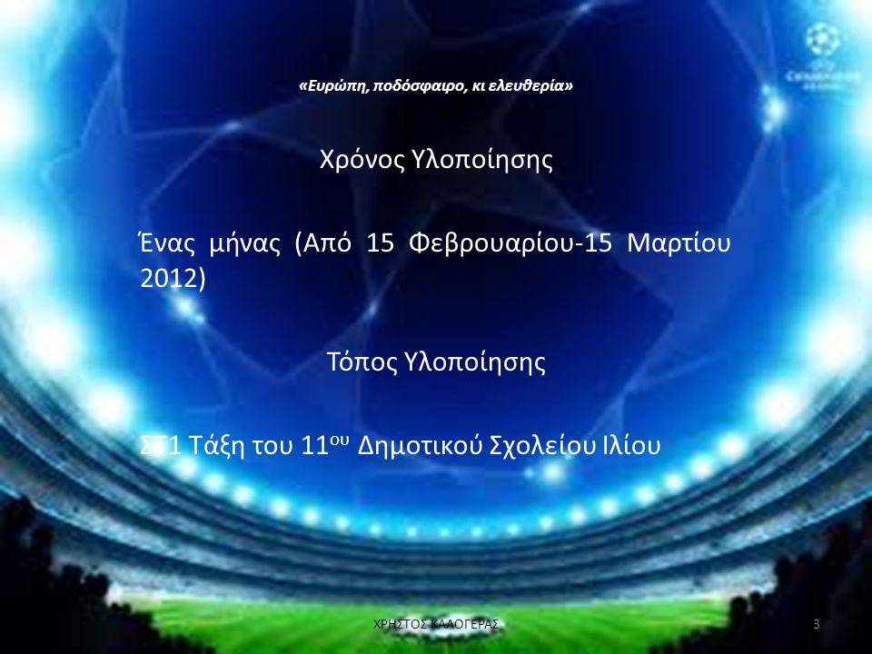 «Ευρώπη, ποδόσφαιρο, κι ελευθερία» Χρόνος Υλοποίησης Ένας μήνας (Από 15 Φεβρουαρίου-15 Μαρτίου 2012) Τόπος Υλοποίησης ΣΤ1 Τάξη του 11 ου Δημοτικού Σχο