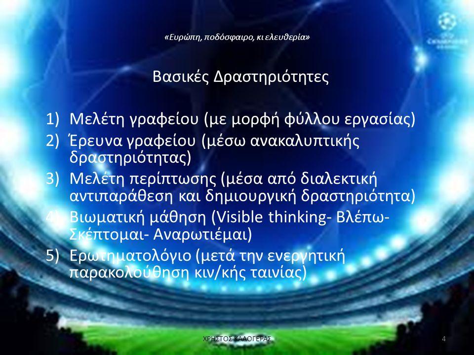 «Ευρώπη, ποδόσφαιρο, κι ελευθερία» Βασικές Δραστηριότητες 1)Μελέτη γραφείου (με μορφή φύλλου εργασίας) 2)Έρευνα γραφείου (μέσω ανακαλυπτικής δραστηριό