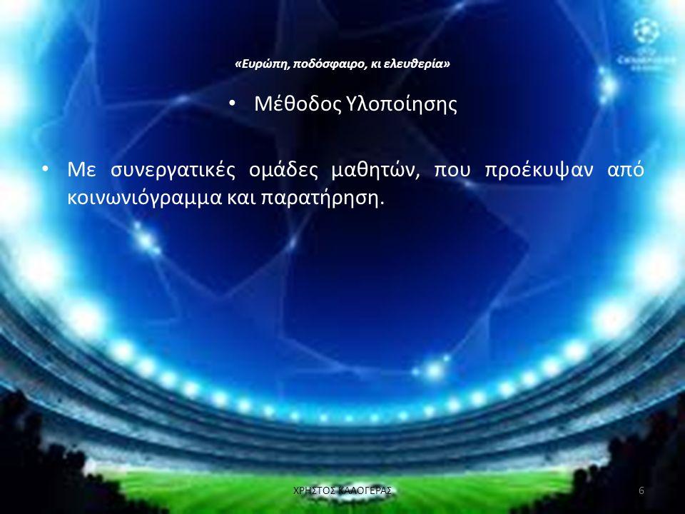 «Ευρώπη, ποδόσφαιρο, κι ελευθερία» Μέθοδος Υλοποίησης Με συνεργατικές ομάδες μαθητών, που προέκυψαν από κοινωνιόγραμμα και παρατήρηση. 6ΧΡΗΣΤΟΣ ΚΑΛΟΓΕ
