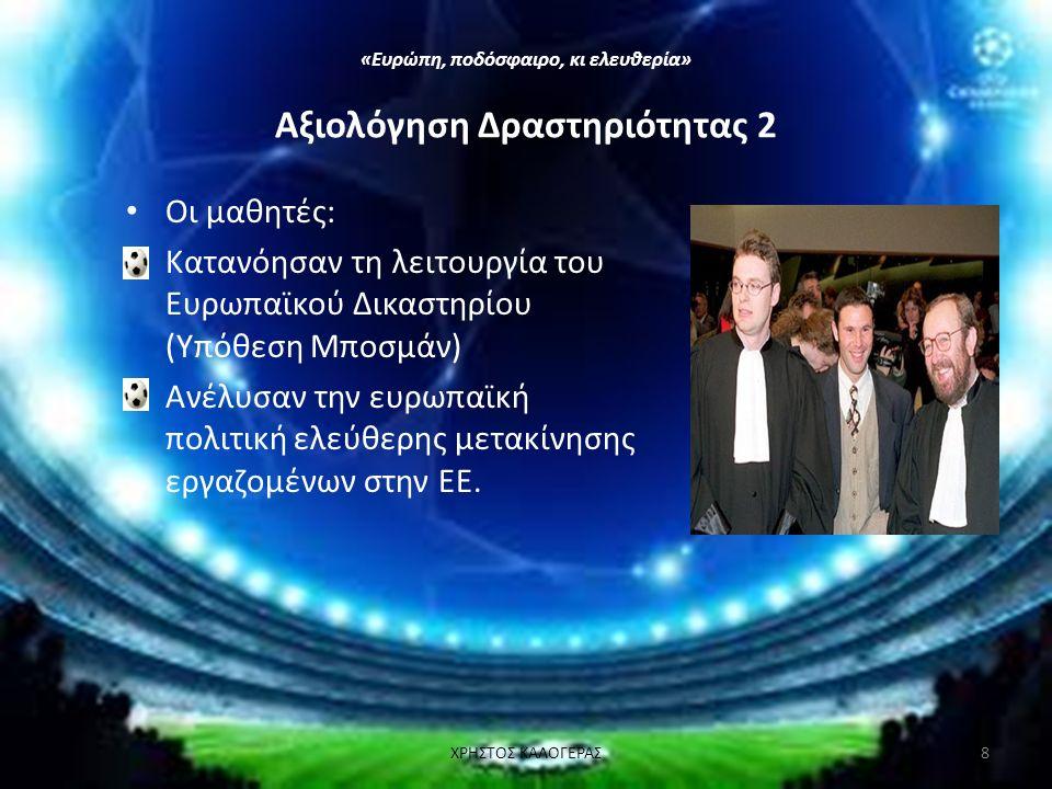 «Ευρώπη, ποδόσφαιρο, κι ελευθερία» Αξιολόγηση Δραστηριότητας 2 Οι μαθητές: Κατανόησαν τη λειτουργία του Ευρωπαϊκού Δικαστηρίου (Υπόθεση Μποσμάν) Ανέλυ