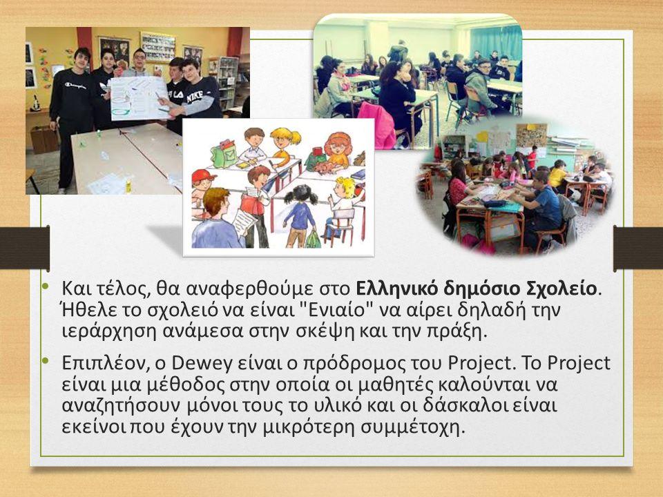 Και τέλος, θα αναφερθούμε στο Ελληνικό δημόσιο Σχολείο.