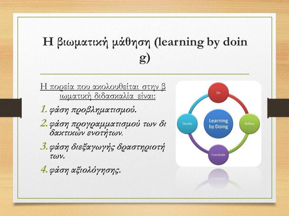Η βιωματική μάθηση (learning by doin g) Η πορεία που ακολουθείται στην β ιωματική διδασκαλία είναι: 1.