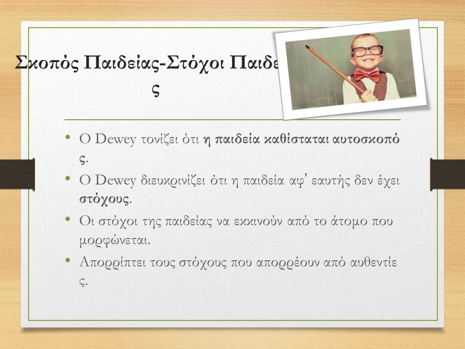 Σκοπός Παιδείας-Στόχοι Παιδεία ς Ο Dewey τονίζει ότι η παιδεία καθίσταται αυτοσκοπό ς.