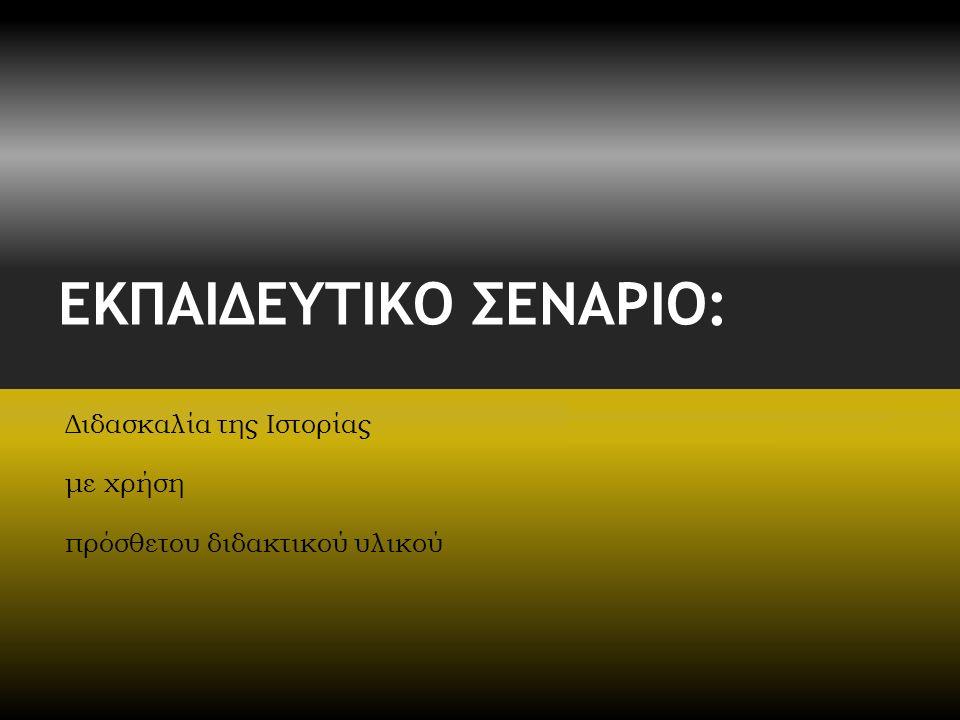 ΕΚΠΑΙΔΕΥΤΙΚΟ ΣΕΝΑΡΙΟ: Διδασκαλία της Ιστορίας με χρήση πρόσθετου διδακτικού υλικού