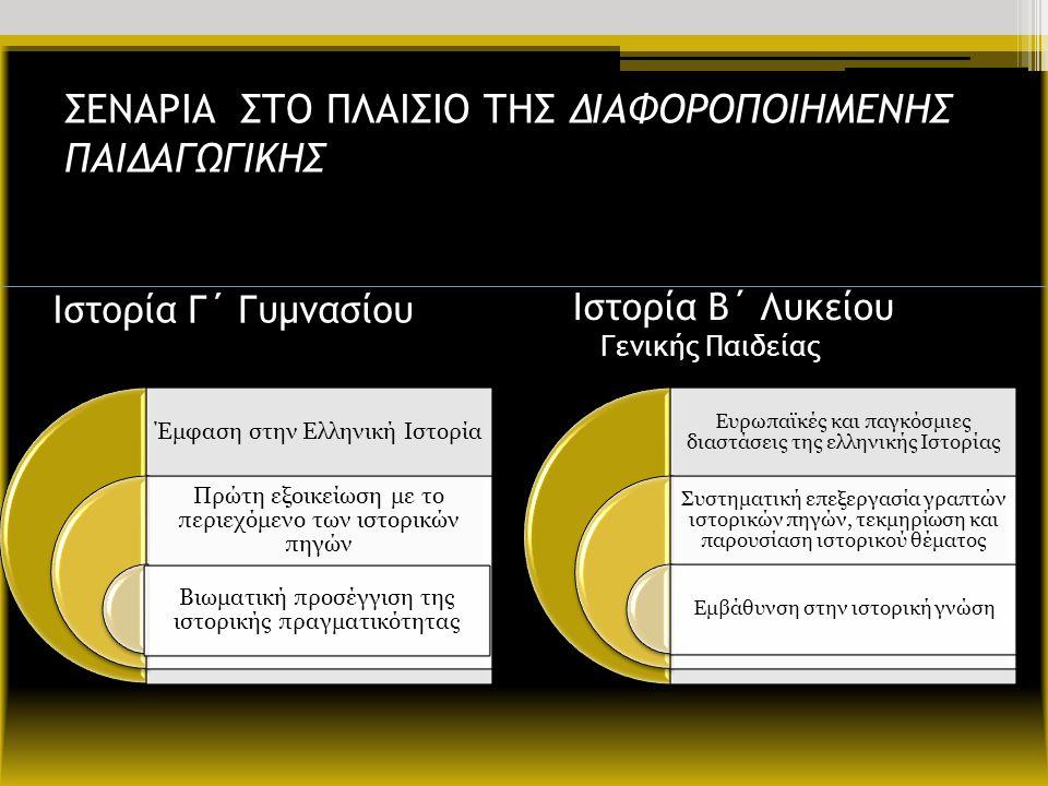ΣΕΝΑΡΙΑ ΣΤΟ ΠΛΑΙΣΙΟ ΤΗΣ ΔΙΑΦΟΡΟΠΟΙΗΜΕΝΗΣ ΠΑΙΔΑΓΩΓΙΚΗΣ Έμφαση στην Ελληνική Ιστορία Πρώτη εξοικείωση με το περιεχόμενο των ιστορικών πηγών Βιωματική πρ