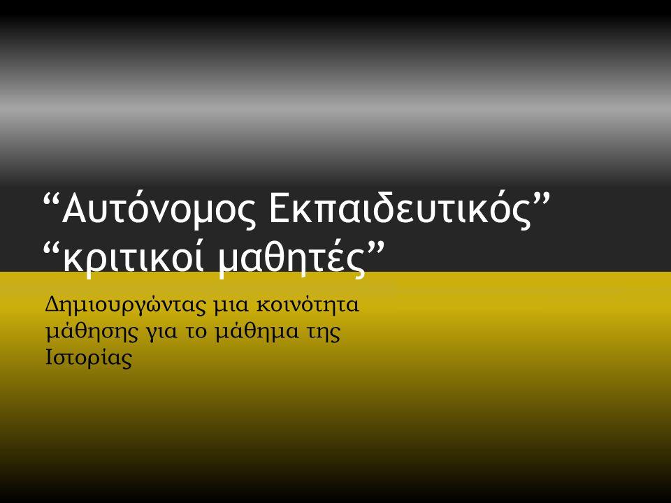 ΑΥΤΟΝΟΜΙΑ ΤΟΥ ΕΚΠΑΙΔΕΥΤΙΚΟΥ Σημαίνει: ▫ Λειτουργία του ως «δημιουργού» ▫ Ευέλικτη διαχείριση του διδακτικού υλικού ▫ Αξιοποίηση του εγχειριδίου του μαθητή ως απλού «οδηγού» και «εργαλείου» για τον διδάσκοντα ▫ Συνεχή διαμορφωτική επεξεργασία ▫ Αποδέσμευση από τις τυποποιημένες διδακτικές μεθόδους