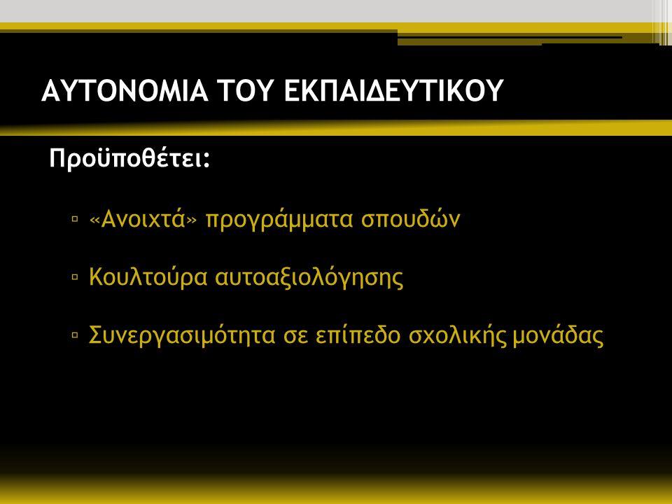 ΣΕΝΑΡΙΑ ΣΤΟ ΠΛΑΙΣΙΟ ΤΗΣ ΔΙΑΦΟΡΟΠΟΙΗΜΕΝΗΣ ΠΑΙΔΑΓΩΓΙΚΗΣ Έμφαση στην Ελληνική Ιστορία Πρώτη εξοικείωση με το περιεχόμενο των ιστορικών πηγών Βιωματική προσέγγιση της ιστορικής πραγματικότητας Ευρωπαϊκές και παγκόσμιες διαστάσεις της ελληνικής Ιστορίας Συστηματική επεξεργασία γραπτών ιστορικών πηγών, τεκμηρίωση και παρουσίαση ιστορικού θέματος Εμβάθυνση στην ιστορική γνώση Ιστορία Γ΄ Γυμνασίου Ιστορία Β΄ Λυκείου Γενικής Παιδείας