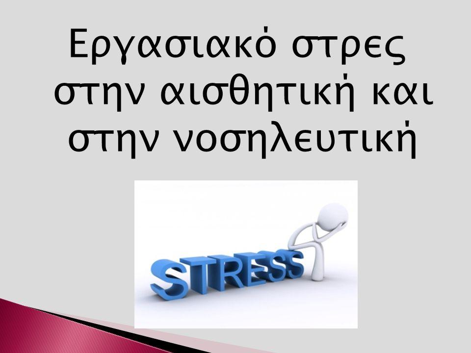 Εργασιακό στρες στην αισθητική και στην νοσηλευτική