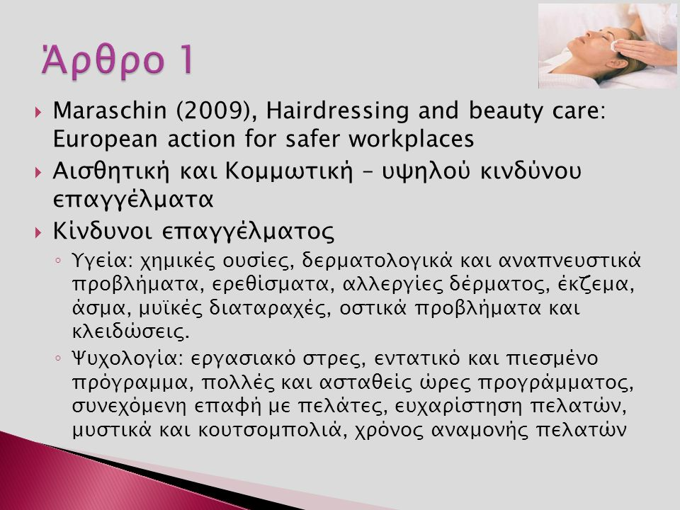 Maraschin (2009), Hairdressing and beauty care: European action for safer workplaces  Αισθητική και Κομμωτική – υψηλού κινδύνου επαγγέλματα  Κίνδυ