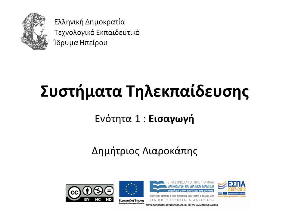 Συστήματα Τηλεκπαίδευσης Ενότητα 1 : Εισαγωγή Δημήτριος Λιαροκάπης Ελληνική Δημοκρατία Τεχνολογικό Εκπαιδευτικό Ίδρυμα Ηπείρου