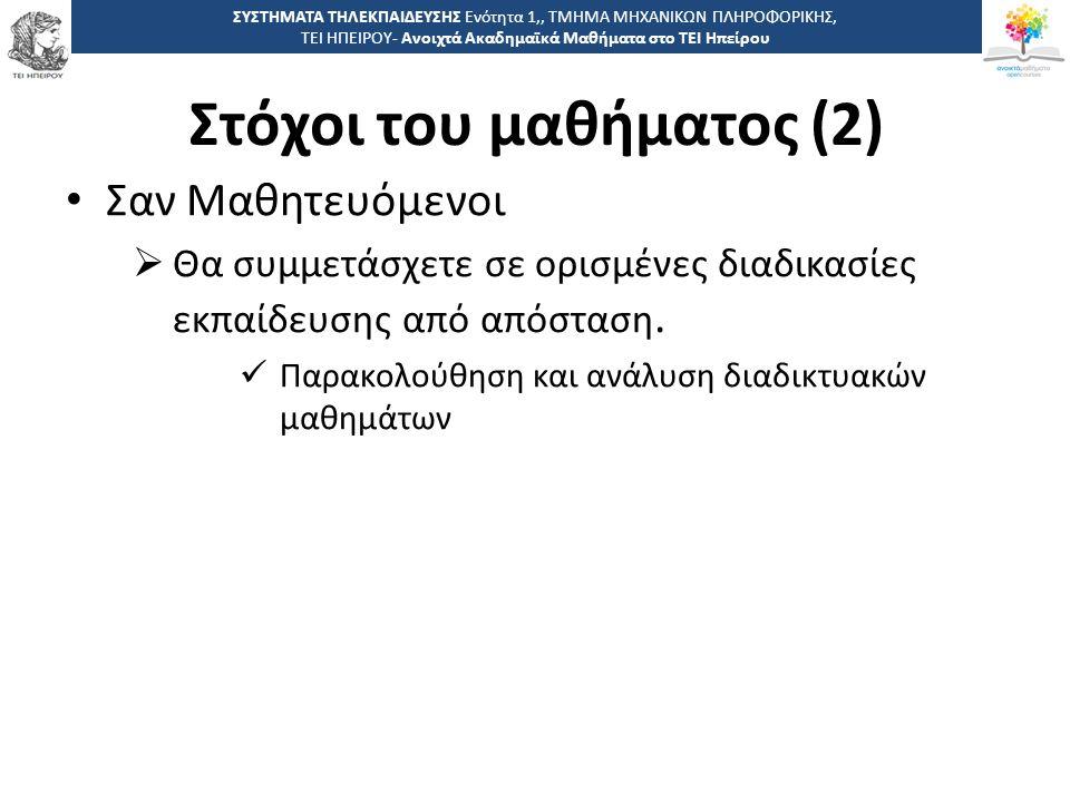 1313 -,, ΤΕΙ ΗΠΕΙΡΟΥ - Ανοιχτά Ακαδημαϊκά Μαθήματα στο ΤΕΙ Ηπείρου Στόχοι του μαθήματος (2) ΣΥΣΤΗΜΑΤΑ ΤΗΛΕΚΠΑΙΔΕΥΣΗΣ Ενότητα 1,, ΤΜΗΜΑ ΜΗΧΑΝΙΚΩΝ ΠΛΗΡΟΦΟΡΙΚΗΣ, ΤΕΙ ΗΠΕΙΡΟΥ- Ανοιχτά Ακαδημαϊκά Μαθήματα στο ΤΕΙ Ηπείρου Σαν Μαθητευόμενοι  Θα συμμετάσχετε σε ορισμένες διαδικασίες εκπαίδευσης από απόσταση.
