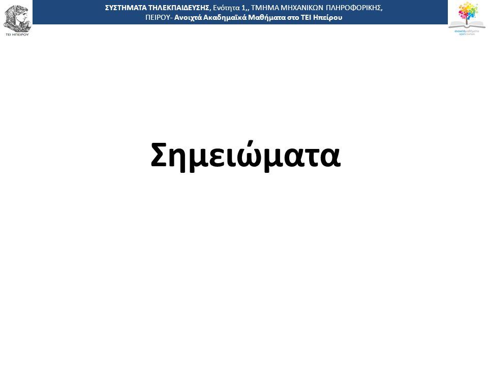 1919 -,, ΤΕΙ ΗΠΕΙΡΟΥ - Ανοιχτά Ακαδημαϊκά Μαθήματα στο ΤΕΙ Ηπείρου ΣΥΣΤΗΜΑΤΑ ΤΗΛΕΚΠΑΙΔΕΥΣΗΣ, Ενότητα 1,, ΤΜΗΜΑ ΜΗΧΑΝΙΚΩΝ ΠΛΗΡΟΦΟΡΙΚΗΣ, ΠΕΙΡΟΥ- Ανοιχτά Ακαδημαϊκά Μαθήματα στο ΤΕΙ Ηπείρου Σημειώματα