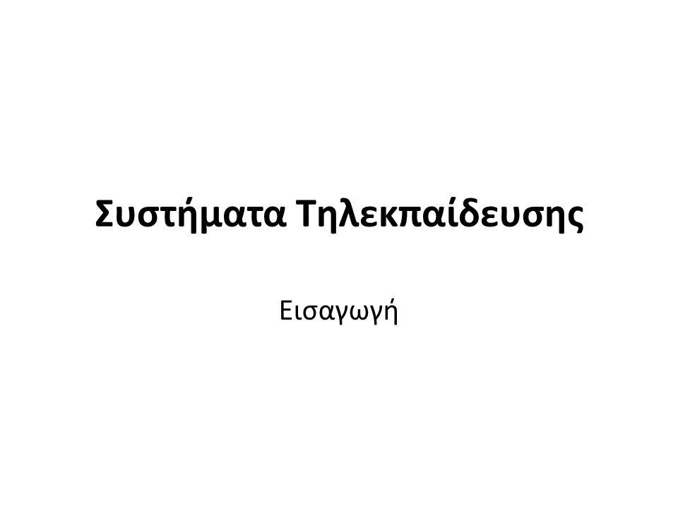 1616 -,, ΤΕΙ ΗΠΕΙΡΟΥ - Ανοιχτά Ακαδημαϊκά Μαθήματα στο ΤΕΙ Ηπείρου Σημείωμα Αναφοράς ΣΥΣΤΗΜΑΤΑ ΤΗΛΕΚΠΑΙΔΕΥΣΗΣ, Ενότητα 1,, ΤΜΗΜΑ ΜΗΧΑΝΙΚΩΝ ΠΛΗΡΟΦΟΡΙΚΗΣ, ΤΕΙ ΗΠΕΙΡΟΥ- Ανοιχτά Ακαδημαϊκά Μαθήματα στο ΤΕΙ Ηπείρου Copyright Τεχνολογικό Ίδρυμα Ηπείρου.