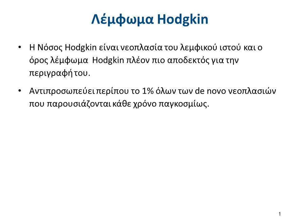 Λέμφωμα Hodgkin Η Νόσος Hodgkin είναι νεοπλασία του λεμφικού ιστού και ο όρος λέμφωμα Hodgkin πλέον πιο αποδεκτός για την περιγραφή του.