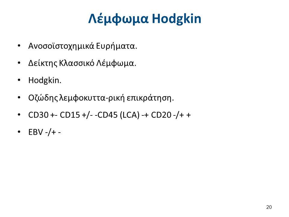 Λέμφωμα Hodgkin Ανοσοϊστοχημικά Ευρήματα. Δείκτης Κλασσικό Λέμφωμα.