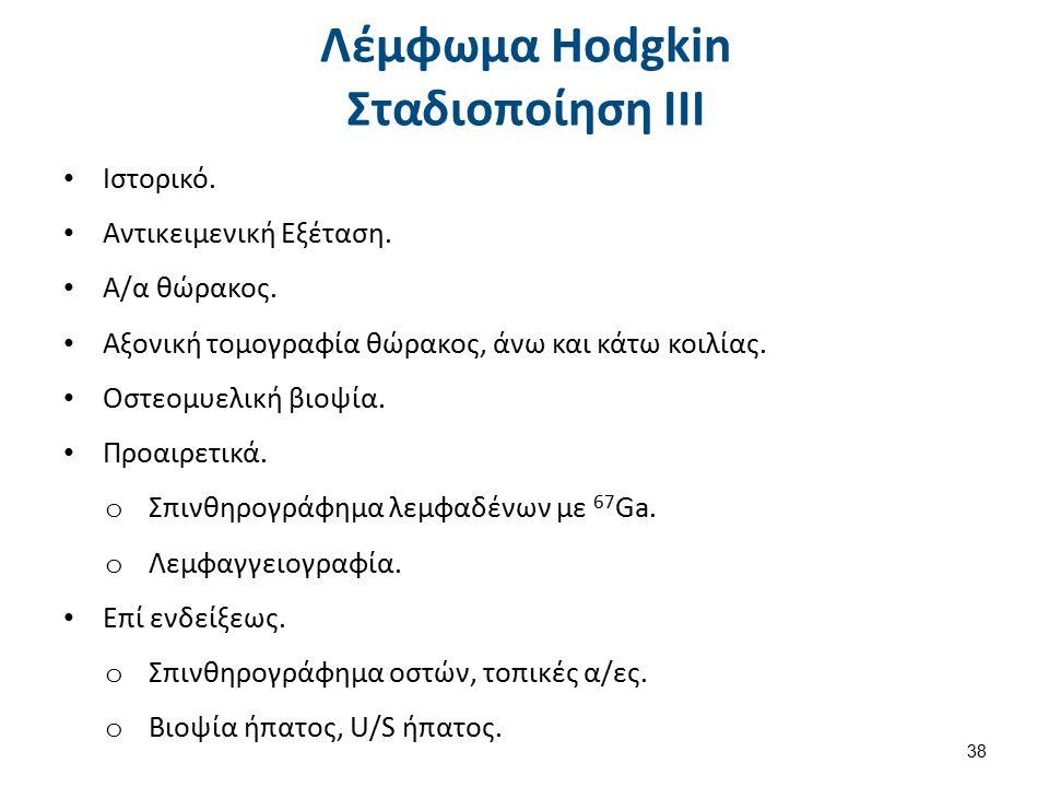 38 Λέμφωμα Hodgkin Σταδιοποίηση ΙΙΙ Ιστορικό. Αντικειμενική Εξέταση.