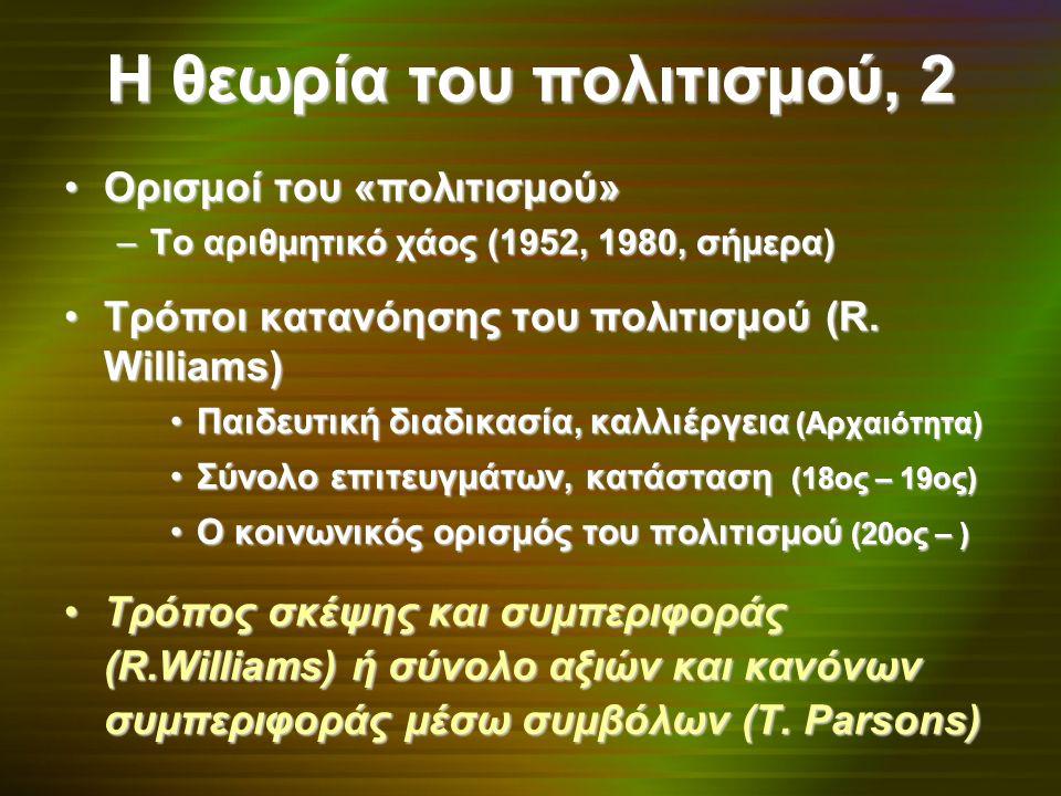 Η θεωρία του πολιτισμού, 2 Ορισμοί του «πολιτισμού»Ορισμοί του «πολιτισμού» –Το αριθμητικό χάος (1952, 1980, σήμερα) Τρόποι κατανόησης του πολιτισμού (R.
