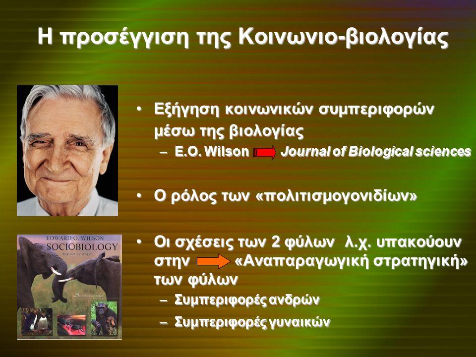 Η προσέγγιση της Κοινωνιο-βιολογίας Εξήγηση κοινωνικών συμπεριφορών μέσω της βιολογίαςΕξήγηση κοινωνικών συμπεριφορών μέσω της βιολογίας –Ε.O.