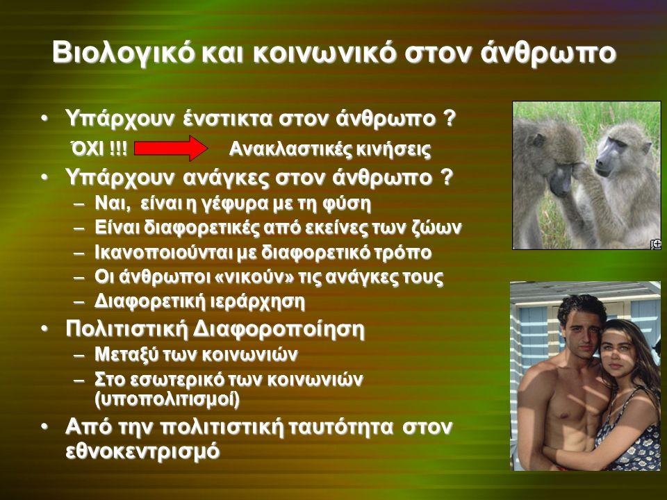 Βιολογικό και κοινωνικό στον άνθρωπο Υπάρχουν ένστικτα στον άνθρωπο ?Υπάρχουν ένστικτα στον άνθρωπο ? ΌΧΙ !!! Ανακλαστικές κινήσεις ΌΧΙ !!! Ανακλαστικ