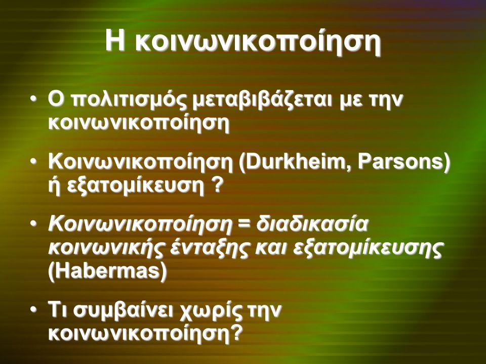 Η κοινωνικοποίηση Ο πολιτισμός μεταβιβάζεται με την κοινωνικοποίησηΟ πολιτισμός μεταβιβάζεται με την κοινωνικοποίηση Κοινωνικοποίηση (Durkheim, Parsons) ή εξατομίκευση Κοινωνικοποίηση (Durkheim, Parsons) ή εξατομίκευση .