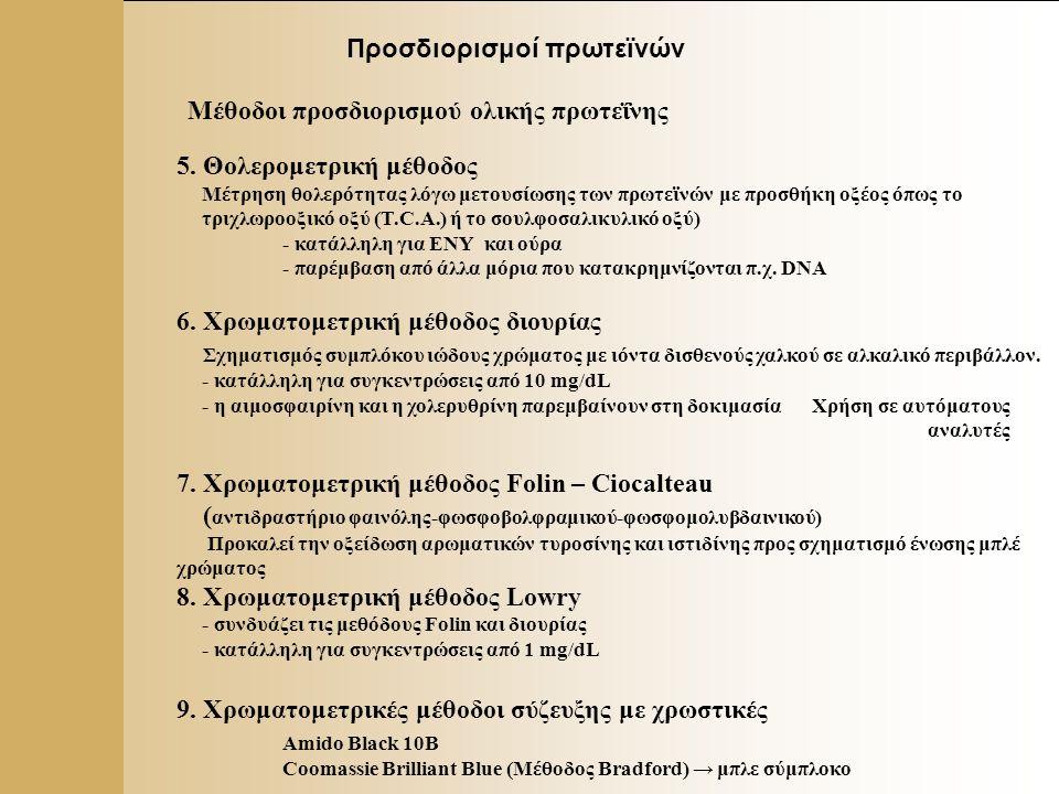 9 Προσδιορισμοί πρωτεϊνών Μέθοδοι προσδιορισμού αλβουμίνης 1.Ειδική σύνδεση με χρωστικές όπως: κυανό της βρωμοφαινόλης πορτοκαλί του μεθυλίου πράσινο της βρωμοκρεσόλης Μέθοδοι μέτρησης ειδικών πρωτεϊνών 1.Νεφελομετρία με χρήση αντισώματος 1.ELISA 1.RIA