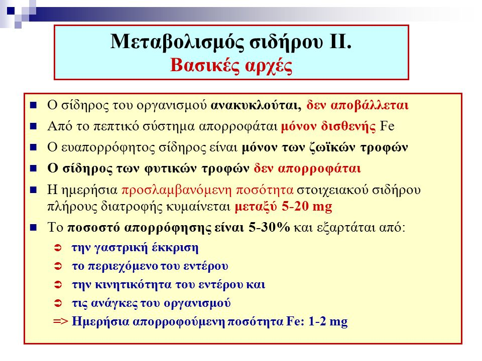 Ο σίδηρος του οργανισμού ανακυκλούται, δεν αποβάλλεται Από το πεπτικό σύστημα απορροφάται μόνον δισθενής Fe Ο ευαπορρόφητος σίδηρος είναι μόνον των ζω