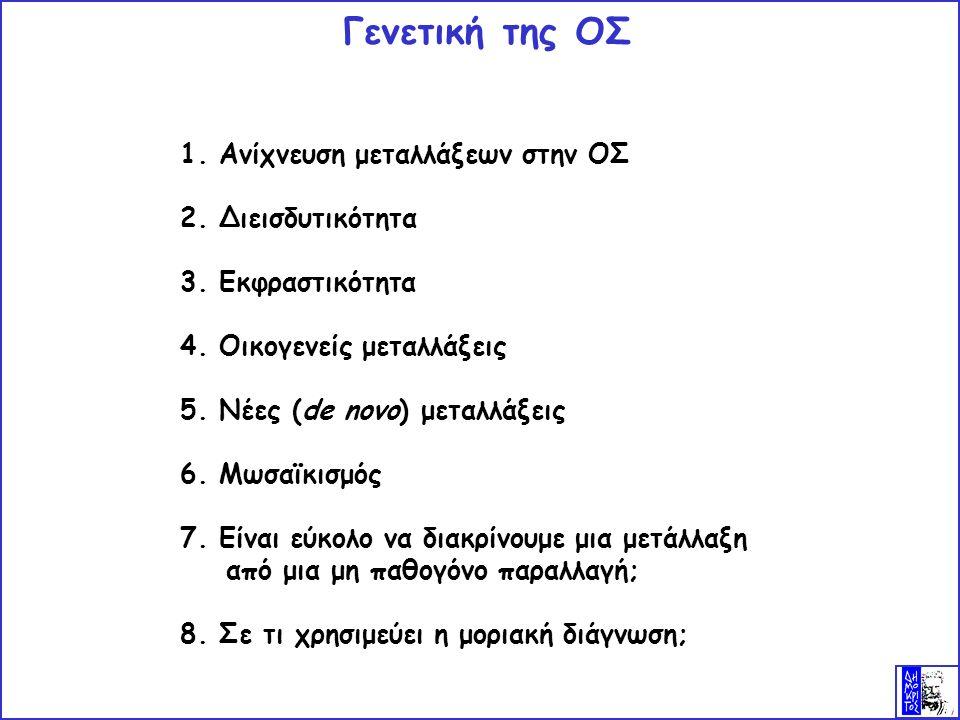 1. Ανίχνευση μεταλλάξεων στην ΟΣ 2. Διεισδυτικότητα 3.