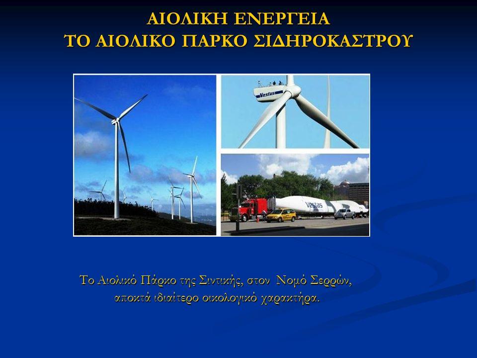 Oι Ανανεώσιμες Πηγές Ενέργειας (ΑΠΕ) έχουν ενδιαφέρον και επιδιώκεται τόσο σε εθνικό όσο και σε διεθνές επίπεδο η προώθησή τους.