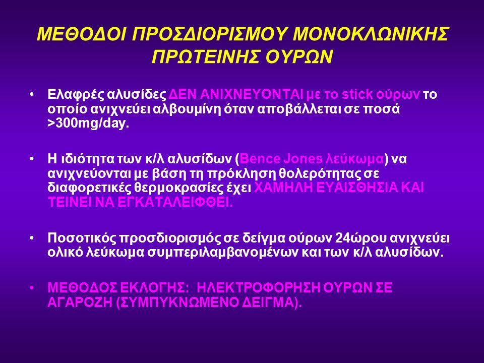 ΜΕΘΟΔΟΙ ΠΡΟΣΔΙΟΡΙΣΜΟΥ ΜΟΝΟΚΛΩΝΙΚΗΣ ΠΡΩΤΕΙΝΗΣ ΟΥΡΩΝ Ελαφρές αλυσίδες ΔΕΝ ΑΝΙΧΝΕΥΟΝΤΑΙ με το stick ούρων το οποίο ανιχνεύει αλβουμίνη όταν αποβάλλεται σ