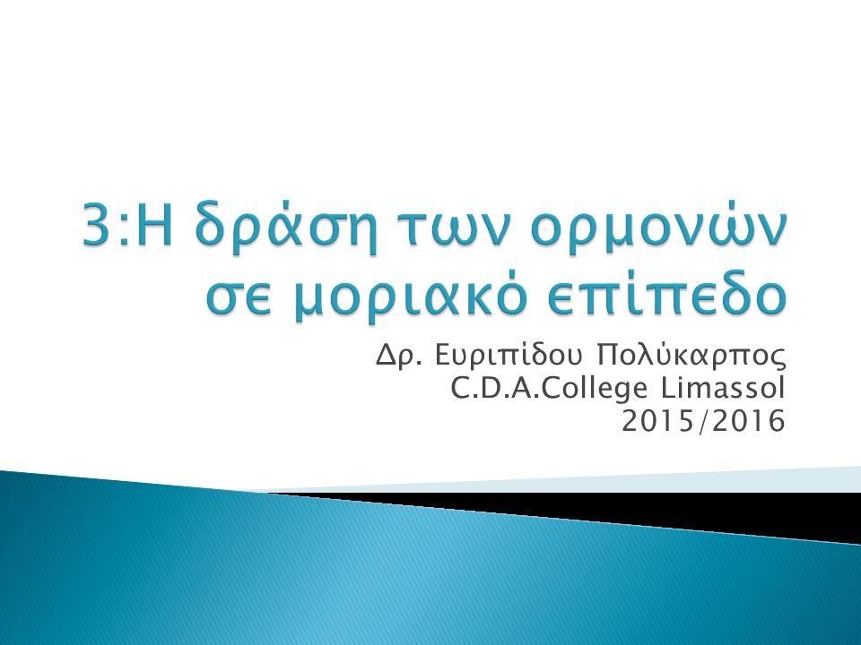 Δρ. Ευριπίδου Πολύκαρπος C.D.A.College Limassol 2015/2016