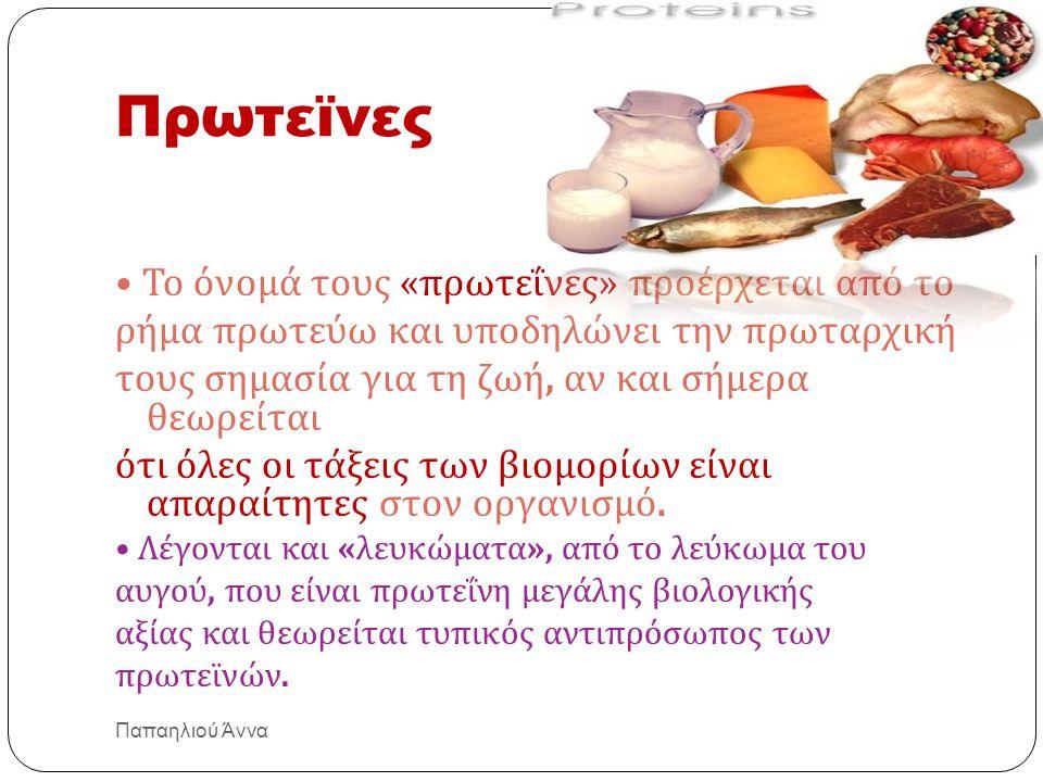 Η θρεπτική αξία των πρωτεϊνών δίδεται από τον τύπο : Θρεπτική αξία = Βιολογική αξία Χ πεπτική αξία Βιολογική αξία 100 έχουν οι πρωτεΐνες όταν περιλαμβάνουν όλα τα απαραίτητα αμινοξέα.