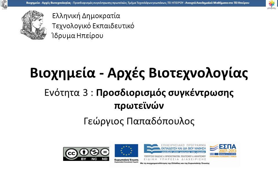 1212 Βιοχημεία - Αρχές Βιοτεχνολογίας - Προσδιορισμός συγκέντρωσης πρωτεϊνών, Τμήμα Τεχνολόγων γεωπόνων, ΤΕΙ ΗΠΕΙΡΟΥ - Ανοιχτά Ακαδημαϊκά Μαθήματα στο ΤΕΙ Ηπείρου Σημείωμα Αδειοδότησης Το παρόν υλικό διατίθεται με τους όρους της άδειας χρήσης Creative Commons Αναφορά Δημιουργού-Μη Εμπορική Χρήση-Όχι Παράγωγα Έργα 4.0 Διεθνές [1] ή μεταγενέστερη.