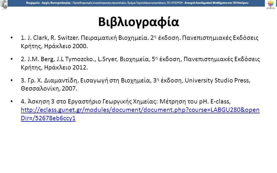9 Βιοχημεία - Αρχές Βιοτεχνολογίας - Προσδιορισμός συγκέντρωσης πρωτεϊνών, Τμήμα Τεχνολόγων γεωπόνων, ΤΕΙ ΗΠΕΙΡΟΥ - Ανοιχτά Ακαδημαϊκά Μαθήματα στο ΤΕΙ Ηπείρου Βιβλιογραφία 1.