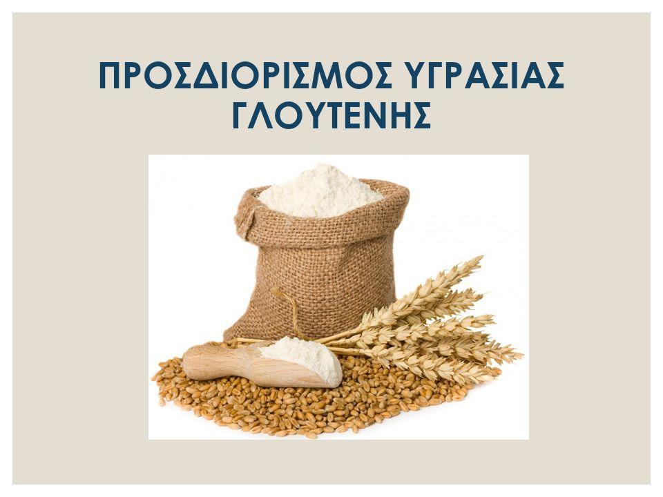 ΑΛΕΥΡΙ ◦ Σιτάλευρο : Είναι το προϊόν άλεσης υγιούς σιταριού, που έχει καθαριστεί βιομηχανικά από κάθε οργανική ή ανόργανη ουσία.