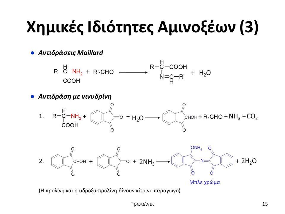 Χημικές Ιδιότητες Αμινοξέων (3) Πρωτεΐνες15