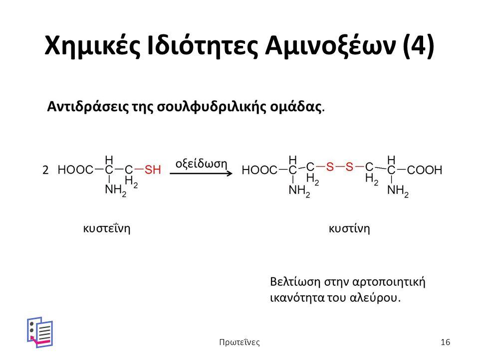 Χημικές Ιδιότητες Αμινοξέων (4) Πρωτεΐνες16