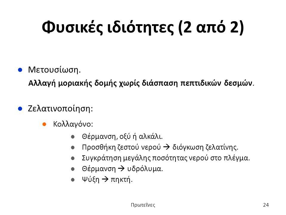 Φυσικές ιδιότητες (2 από 2) ●Μετουσίωση. Αλλαγή μοριακής δομής χωρίς διάσπαση πεπτιδικών δεσμών.