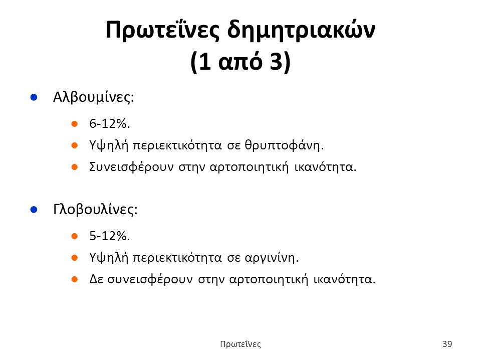 Πρωτεΐνες δημητριακών (1 από 3) ●Αλβουμίνες: ●6-12%.