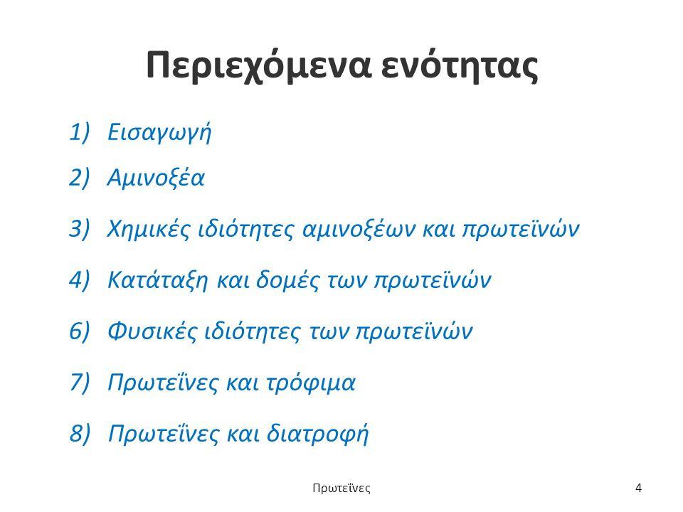 Περιεχόμενα ενότητας 1)ΕισαγωγήΕισαγωγή 2)ΑμινοξέαΑμινοξέα 3)Χημικές ιδιότητες αμινοξέων και πρωτεϊνώνΧημικές ιδιότητες αμινοξέων και πρωτεϊνών 4)Κατάταξη και δομές των πρωτεϊνώνΚατάταξη και δομές των πρωτεϊνών 6)Φυσικές ιδιότητες των πρωτεϊνώνΦυσικές ιδιότητες των πρωτεϊνών 7)Πρωτεΐνες και τρόφιμαΠρωτεΐνες και τρόφιμα 8)Πρωτεΐνες και διατροφήΠρωτεΐνες και διατροφή Πρωτεΐνες4