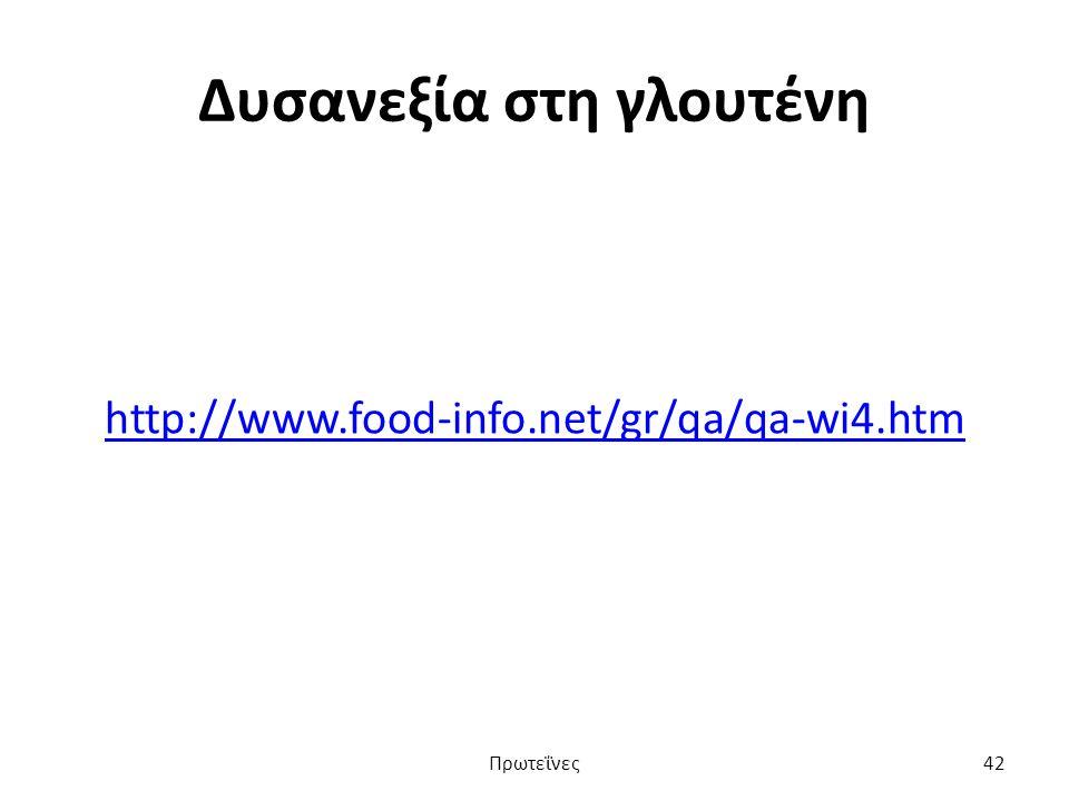 Δυσανεξία στη γλουτένη http://www.food-info.net/gr/qa/qa-wi4.htm Πρωτεΐνες42