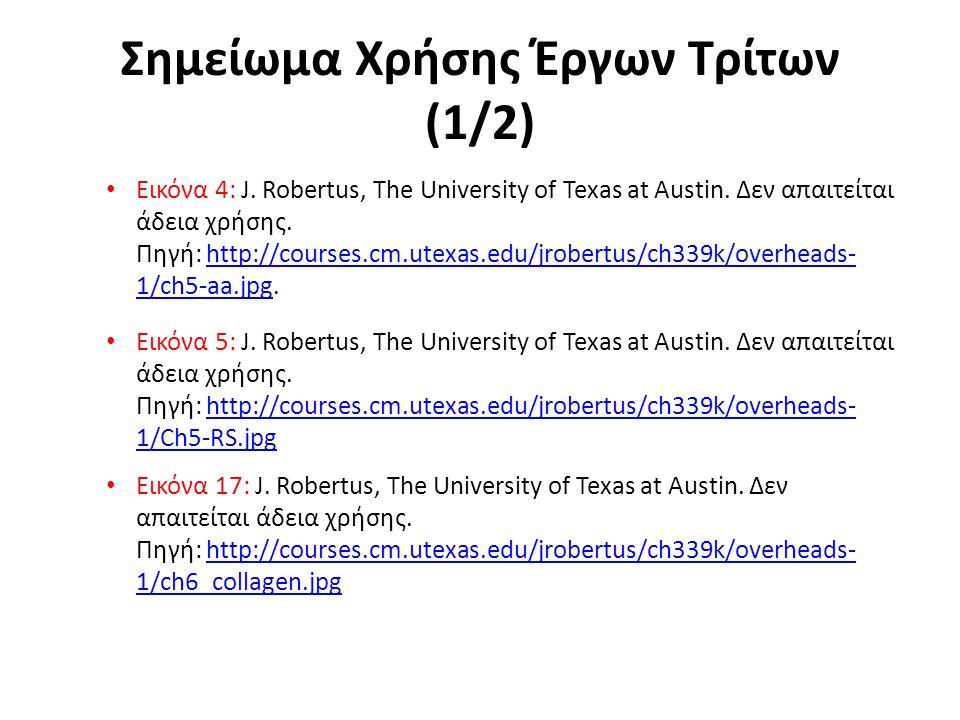 Σημείωμα Χρήσης Έργων Τρίτων (1/2) Εικόνα 4: J. Robertus, The University of Texas at Austin.
