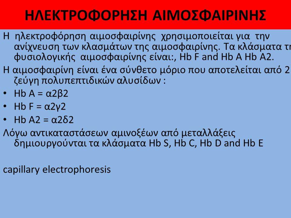ΗΛΕΚΤΡΟΦΟΡΗΣΗ ΑΙΜΟΣΦΑΙΡΙΝΗΣ Η ηλεκτροφόρηση αιμοσφαιρίνης χρησιμοποιείται για την ανίχνευση των κλασμάτων της αιμοσφαιρίνης.