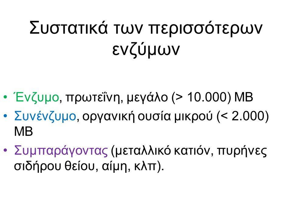 Συστατικά των περισσότερων ενζύμων Ένζυμο, πρωτεΐνη, μεγάλο (> 10.000) ΜΒ Συνένζυμο, οργανική ουσία μικρού (< 2.000) ΜΒ Συμπαράγοντας (μεταλλικό κατιό