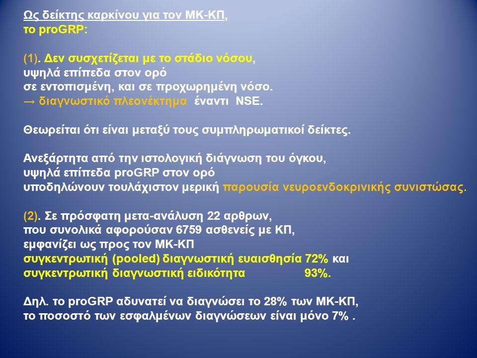 Ως δείκτης καρκίνου για τον ΜΚ-ΚΠ, το proGRP: (1).